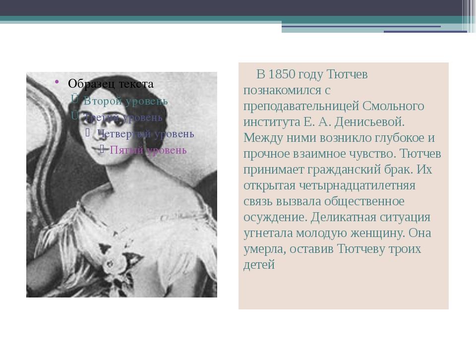 В 1850 году Тютчев познакомился с преподавательницей Смольного института Е....