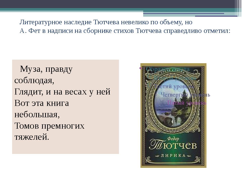 Литературное наследие Тютчева невелико по объему, но А. Фет в надписи на сбор...