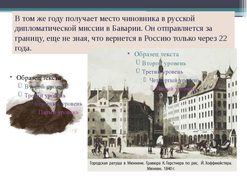 В том же году получает место чиновника в русской дипломатической миссии в Бав...