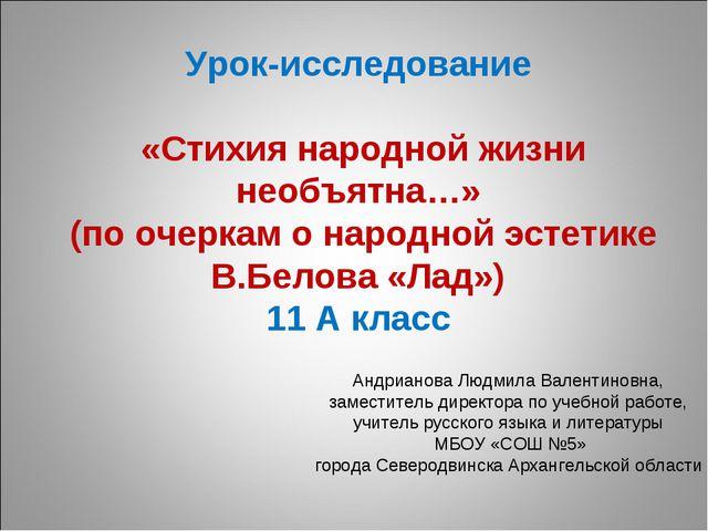 Урок-исследование «Стихия народной жизни необъятна…» (по очеркам о народной э...