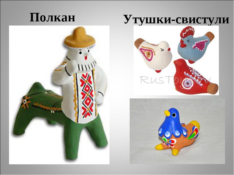 Полкан Утушки-свистули
