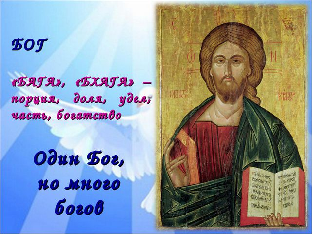 БОГ «БАГА», «БХАГА» – порция, доля, удел, часть, богатство Один Бог, но много...