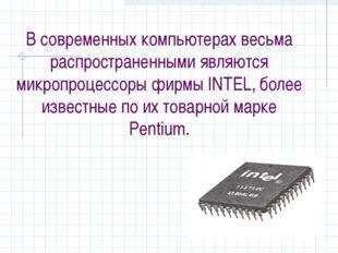 В современных компьютерах весьма распространенными являются микропроцессоры ф