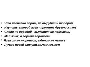 Что написано пером, не вырубишь топором Изучить второй язык -прожить другую