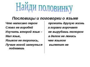 Пословицы и поговорки о языке Что написано пером прожить другую жизнь Слово н