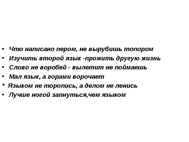 Что написано пером, не вырубишь топором Изучить второй язык -прожить другую...