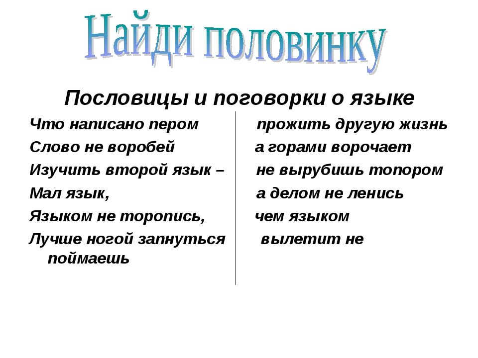 Пословицы и поговорки о языке Что написано пером прожить другую жизнь Слово н...