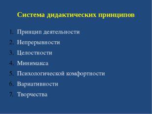 Система дидактических принципов Принцип деятельности Непрерывности Целостност