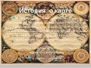 История о карте В международном многоязычном словаре технических терминов кар