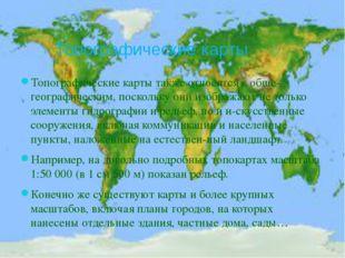 Топографические карты Топографические картытакже относятся к обще-географич