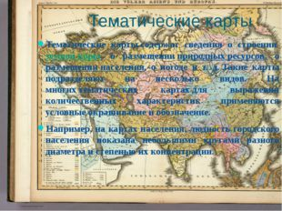 Тематические карты Тематические картысодержат сведения о строенииземной к