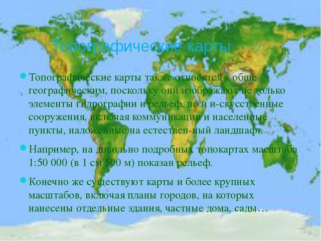Топографические карты Топографические картытакже относятся к обще-географич...