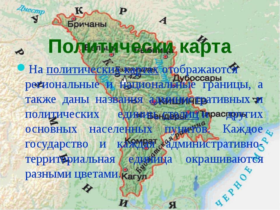 Политически карта Наполитических картахотображаются региональные и национал...