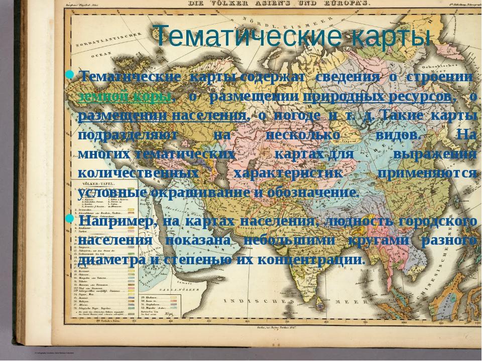 Тематические карты Тематические картысодержат сведения о строенииземной к...
