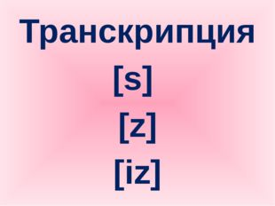 Транскрипция [s] [z] [iz]
