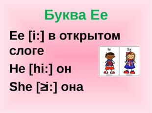 Буква Ee Ee [i:] в открытом слоге He [hi:] он She [ʃi:] она