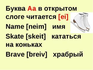 Буква Aa в открытом слоге читается [ei] Name [neim] имя Skate [skeit] кататьс