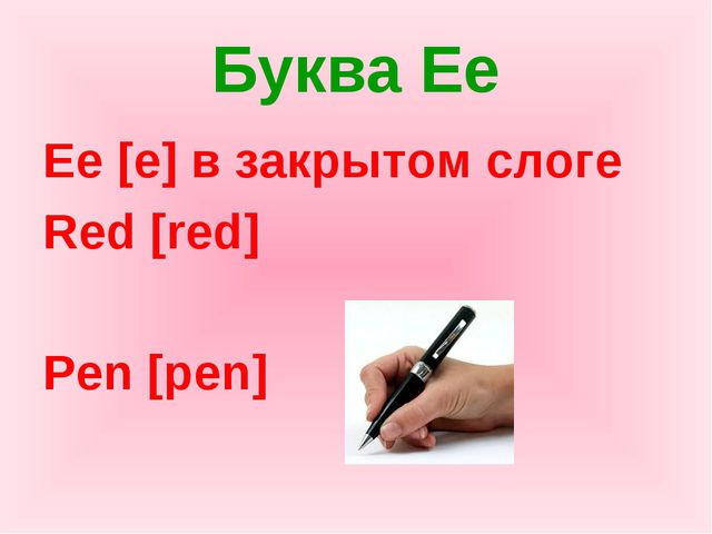 Буква Ee Ee [e] в закрытом слоге Red [red] Pen [pen]