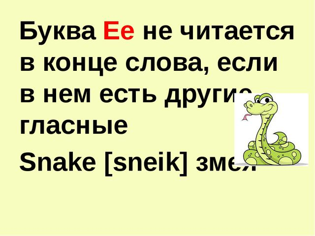 Буква Ee не читается в конце слова, если в нем есть другие гласные Snake [sne...