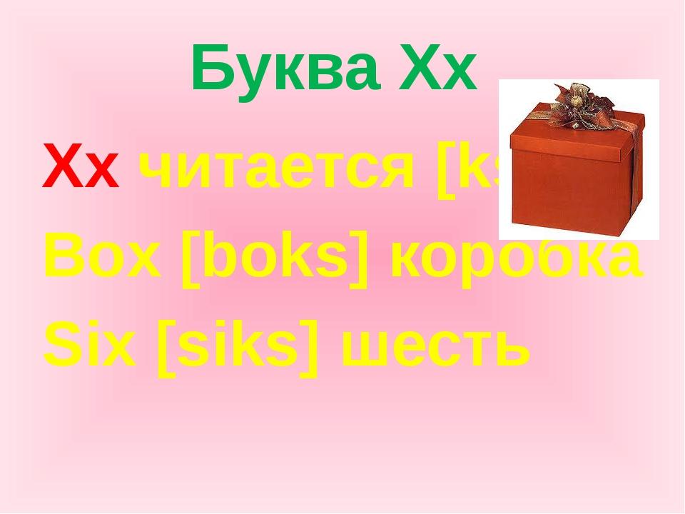 Буква Xx Xx читается [ks] Box [boks] коробка Six [siks] шесть