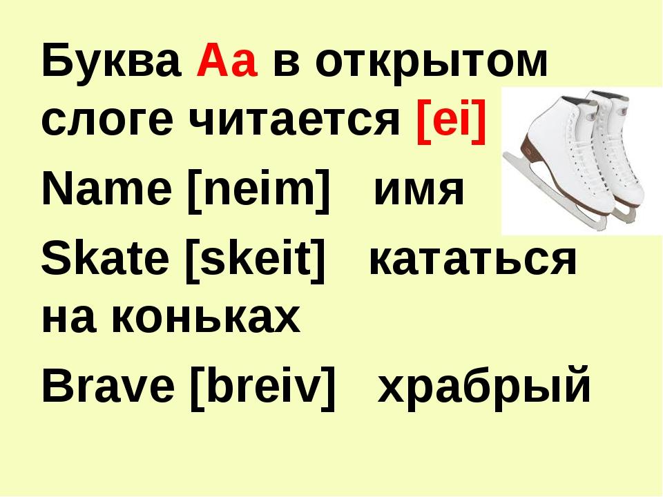 Буква Aa в открытом слоге читается [ei] Name [neim] имя Skate [skeit] кататьс...
