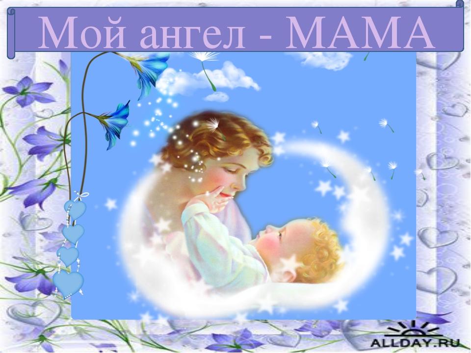 Тема для открытки к дню матери, картинки смешные анимация