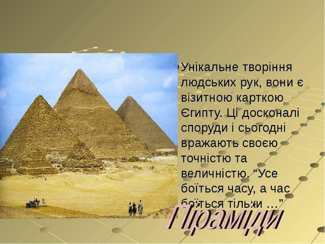 Унікальне творіння людських рук, вони є візитною карткою Єгипту. Ці досконалі...