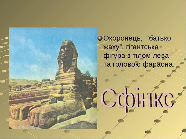 """Охоронець, """"батько жаху"""", гігантська фігура з тілом лева та головою фараона."""