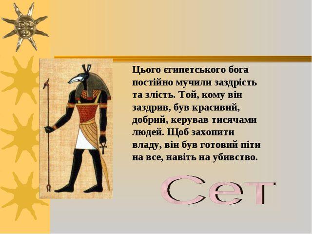 Цього єгипетського бога постійно мучили заздрість та злість. Той, кому він за...