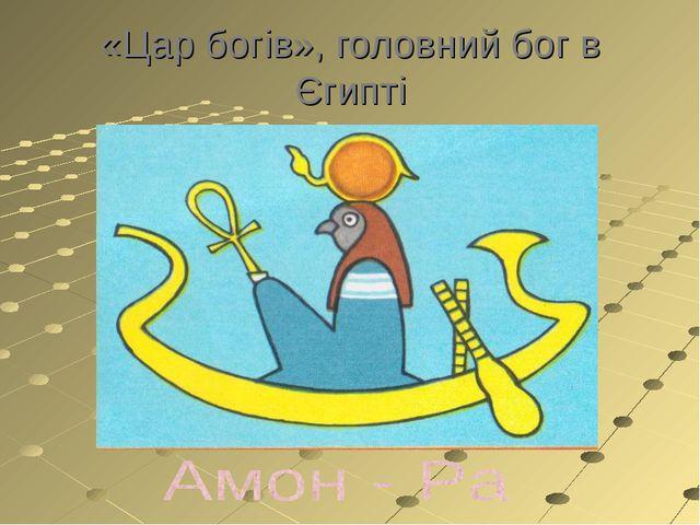 «Цар богів», головний бог в Єгипті