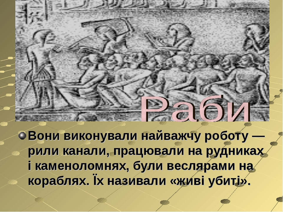 Вони виконували найважчу роботу — рили канали, працювали на рудниках і камено...