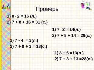 Проверь 1) 8 · 2 = 16 (л.) 2) 7 + 8 + 16 = 31 (с.) 1) 7 · 2 = 14(л.) 2) 7 + 8
