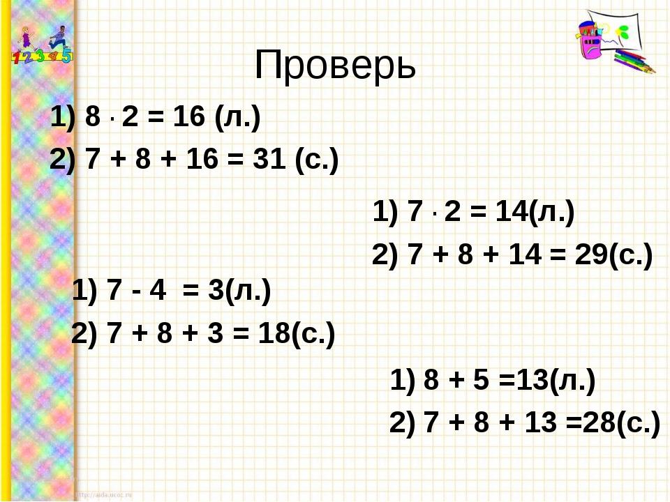 Проверь 1) 8 · 2 = 16 (л.) 2) 7 + 8 + 16 = 31 (с.) 1) 7 · 2 = 14(л.) 2) 7 + 8...