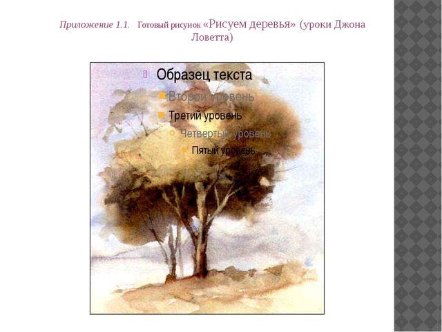Приложение 3.1 Готовый рисунок «Трава»