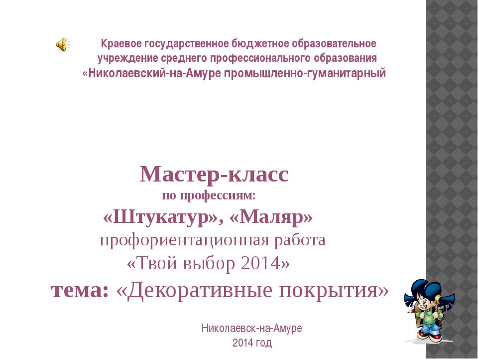 ТИП МЕТОДИЧЕСКОГО ПОСОБИЯ: Мастер-класс по профессиям: «Штукатур», «Маляр» п...