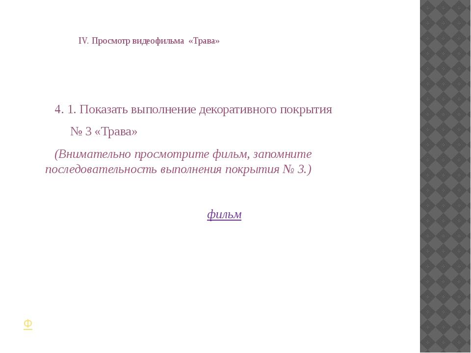 3. 3 бр. - Выполнение декоративного покрытия № 1 помощью простого валика.