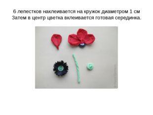 6 лепестков наклеивается на кружок диаметром 1 см Затем в центр цветка вклеив