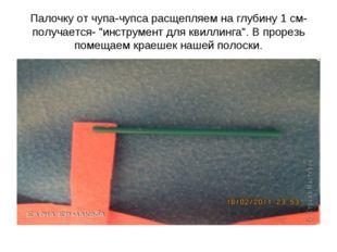 """Палочку от чупа-чупса расщепляем на глубину 1 см-получается- """"инструмент для"""