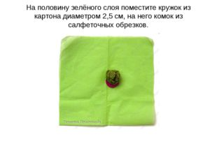 На половину зелёного слоя поместите кружок из картона диаметром 2,5 см, на не