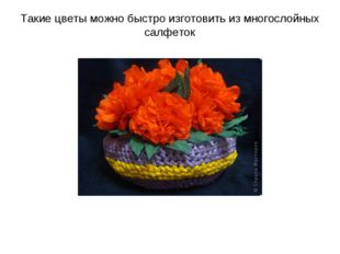 Такие цветы можно быстро изготовить из многослойных салфеток