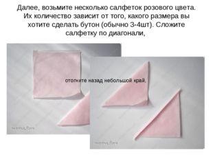 Далее, возьмите несколько салфеток розового цвета. Их количество зависит от т