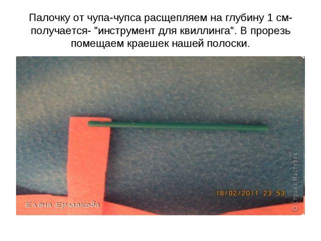 """Палочку от чупа-чупса расщепляем на глубину 1 см-получается- """"инструмент для..."""
