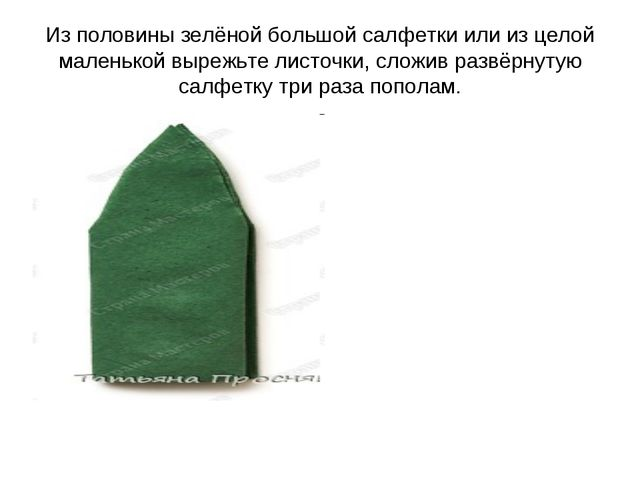 Из половины зелёной большой салфетки или из целой маленькой вырежьте листочки...