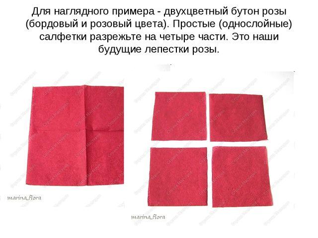 Для наглядного примера - двухцветный бутон розы (бордовый и розовый цвета). П...