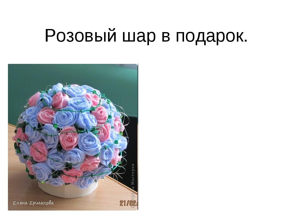 Розовый шар в подарок.