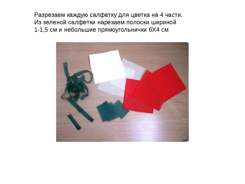 Разрезаем каждую салфетку для цветка на 4 части. Из зеленой салфетки нарезаем...