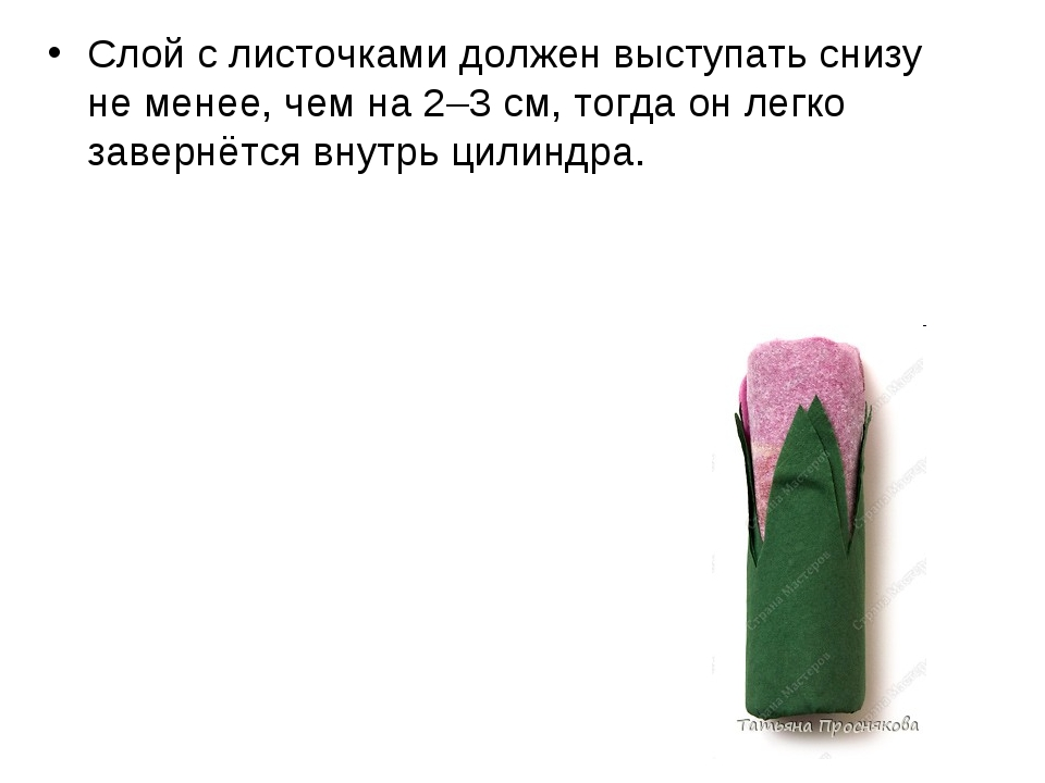 Слой с листочками должен выступать снизу не менее, чем на 2–3 см, тогда он ле...