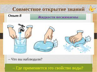 Совместное открытие знаний Опыт 8 Жидкости несжимаемы – Где применяется это с