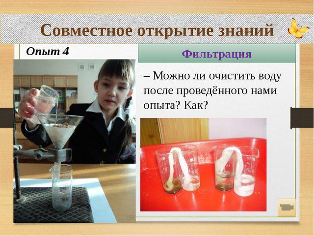 Совместное открытие знаний Опыт 4 Фильтрация – Можно ли очистить воду после п...