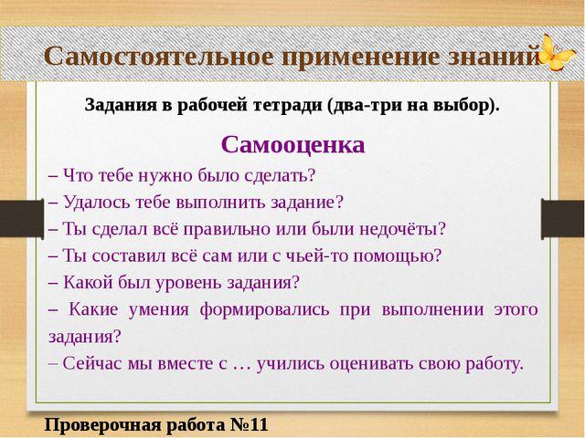 Самостоятельное применение знаний Проверочная работа №11 Задания в рабочей те...